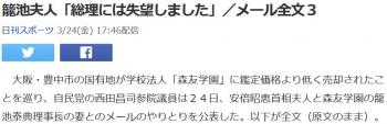 news籠池夫人「総理には失望しました」/メール全文3