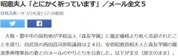 news昭恵夫人「とにかく祈っています」/メール全文5