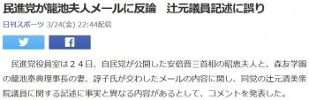 news民進党が籠池夫人メールに反論 辻元議員記述に誤り
