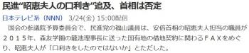 """news民進""""昭恵夫人の口利き""""追及、首相は否定"""