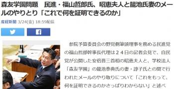 news森友学園問題 民進・福山哲郎氏、昭恵夫人と籠池氏妻のメールのやりとり「これで何を証明できるのか」