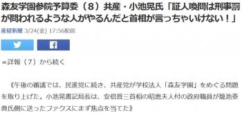news森友学園参院予算委(8)共産・小池晃氏「証人喚問は刑事罰が問われるような人がやるんだと首相が言っちゃいけない!」