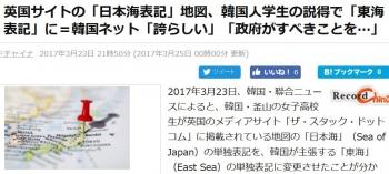 news英国サイトの「日本海表記」地図、韓国人学生の説得で「東海表記」に=韓国ネット「誇らしい」「政府がすべきことを…」