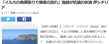 news「イルカの魚横取りで廃業の恐れ」漁師が抗議の休漁 伊シチリア