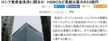 newsロシア発資金洗浄に関与か HSBCなど英銀は最大833億円