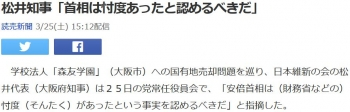 news松井知事「首相は忖度あったと認めるべきだ」