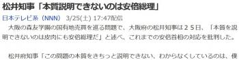 news松井知事「本質説明できないのは安倍総理」