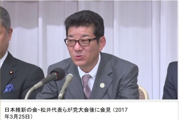 tube日本維新の会・松井代表らが党大会後に会見 (2017年3月25日)