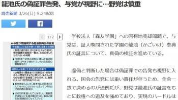 news籠池氏の偽証罪告発、与党が視野に…野党は慎重