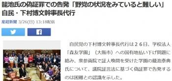 news籠池氏の偽証罪での告発「野党の状況をみていると難しい」 自民・下村博文幹事長代行