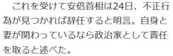 news安倍首相、学校法人への国有地格安売却問題で関与を否定