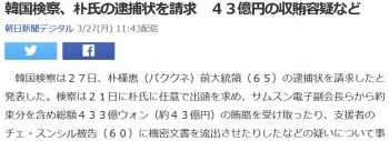 news韓国検察、朴氏の逮捕状を請求 43億円の収賄容疑など