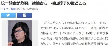 news統一教会が分裂、逮捕者も 桜田淳子の役どころ