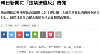 news朝日新聞に「独禁法違反」告発