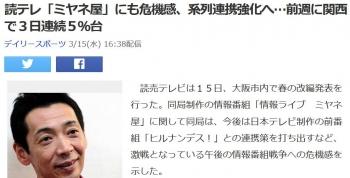 news読テレ「ミヤネ屋」にも危機感、系列連携強化へ…前週に関西で3日連続5%台