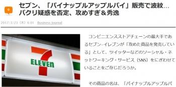 newsセブン、「パイナップルアップルパイ」販売で波紋…パクリ疑惑を否定、攻めすぎ&秀逸