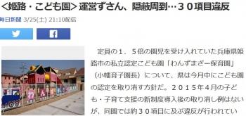 news<姫路・こども園>運営ずさん、隠蔽周到…30項目違反
