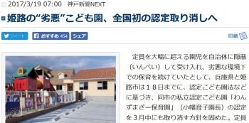 """news姫路の""""劣悪""""こども園、全国初の認定取り消しへ"""
