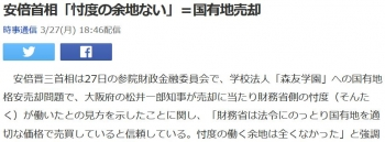 news安倍首相「忖度の余地ない」=国有地売却
