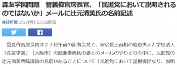news森友学園問題 菅義偉官房長官、「民進党において説明されるのではないか」メールに辻元清美氏の名前記述