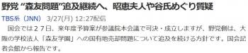 """news野党 """"森友問題""""追及継続へ、昭恵夫人や谷氏めぐり質疑"""