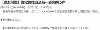 news【森友問題】野党側は追及も…姿勢問う声