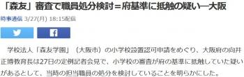 news「森友」審査で職員処分検討=府基準に抵触の疑い―大阪