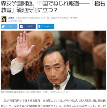 news森友学園問題、中国でねじれ報道――「極右教育」籠池氏側に立つ?