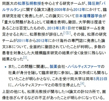 wiki京都府立医科大学