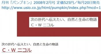 ten月刊「パンプキン」2008年2月号 定価525円/毎月20日発売