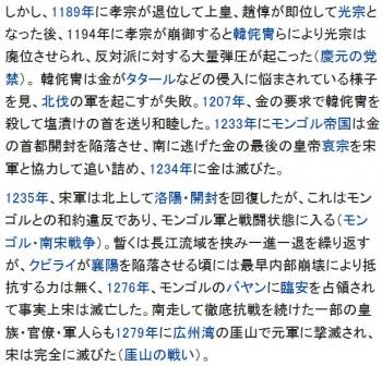 wiki宋 (王朝)