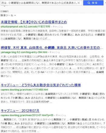 sea小網健智と親戚と思われていた 『小網 勝』(こあみ まさる)氏は、小網健智とは血縁関係になく、無関係であるとの公式発表あり。