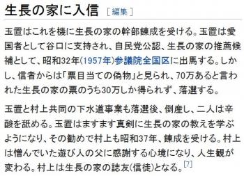 wiki村上正邦