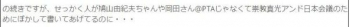 tokPTA会費の大元締め、日本PTA全国協議会から芋蔓式にTOC2