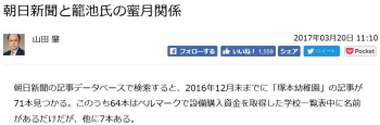 news朝日新聞と籠池氏の蜜月関係