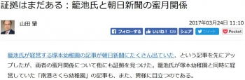 news証拠はまだある:籠池氏と朝日新聞の蜜月関係