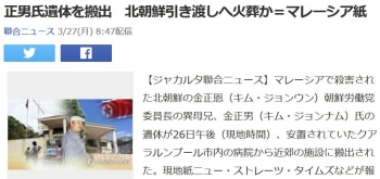 news正男氏遺体を搬出 北朝鮮引き渡しへ火葬か=マレーシア紙