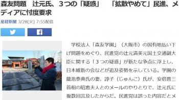 news森友問題 辻元氏、3つの「疑惑」 「拡散やめて」民進、メディアに忖度要求