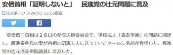 news安倍首相「証明しないと」 民進党の辻元問題に言及