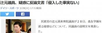 news辻元議員、疑惑に反論文書「侵入した事実ない」