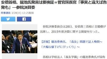 news安倍首相、籠池氏発言は要検証=菅官房長官「事実と違えば告発も」―参院決算委