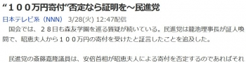 "news""100万円寄付""否定なら証明を~民進党"