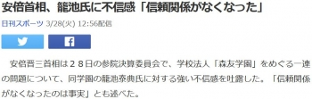 news安倍首相、籠池氏に不信感「信頼関係がなくなった」