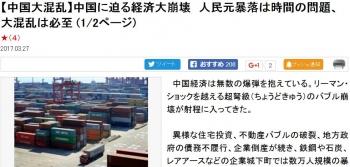 news【中国大混乱】中国に迫る経済大崩壊 人民元暴落は時間の問題、大混乱は必至