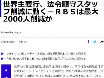 news世界主要行、法令順守スタッフ削減に動く-RBSは最大2000人削減か