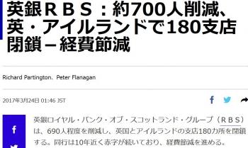 news英銀RBS:約700人削減、英・アイルランドで180支店閉鎖-経費節減