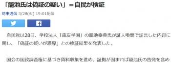 news「籠池氏は偽証の疑い」=自民が検証