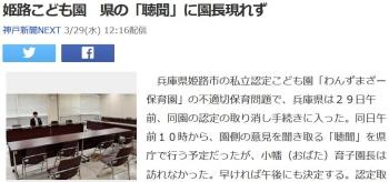 news姫路こども園 県の「聴聞」に園長現れず