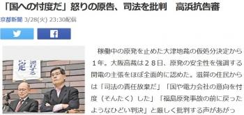 news「国への忖度だ」怒りの原告、司法を批判 高浜抗告審
