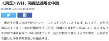 news<東芝>WH、破産法適用を申請